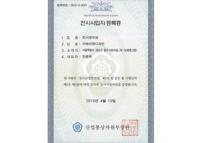 전시사업자 등록증
