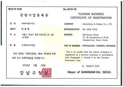 국제회의기획업등록증