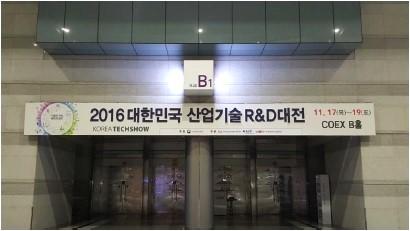 2016 대한민국 산업기술 R&D대전