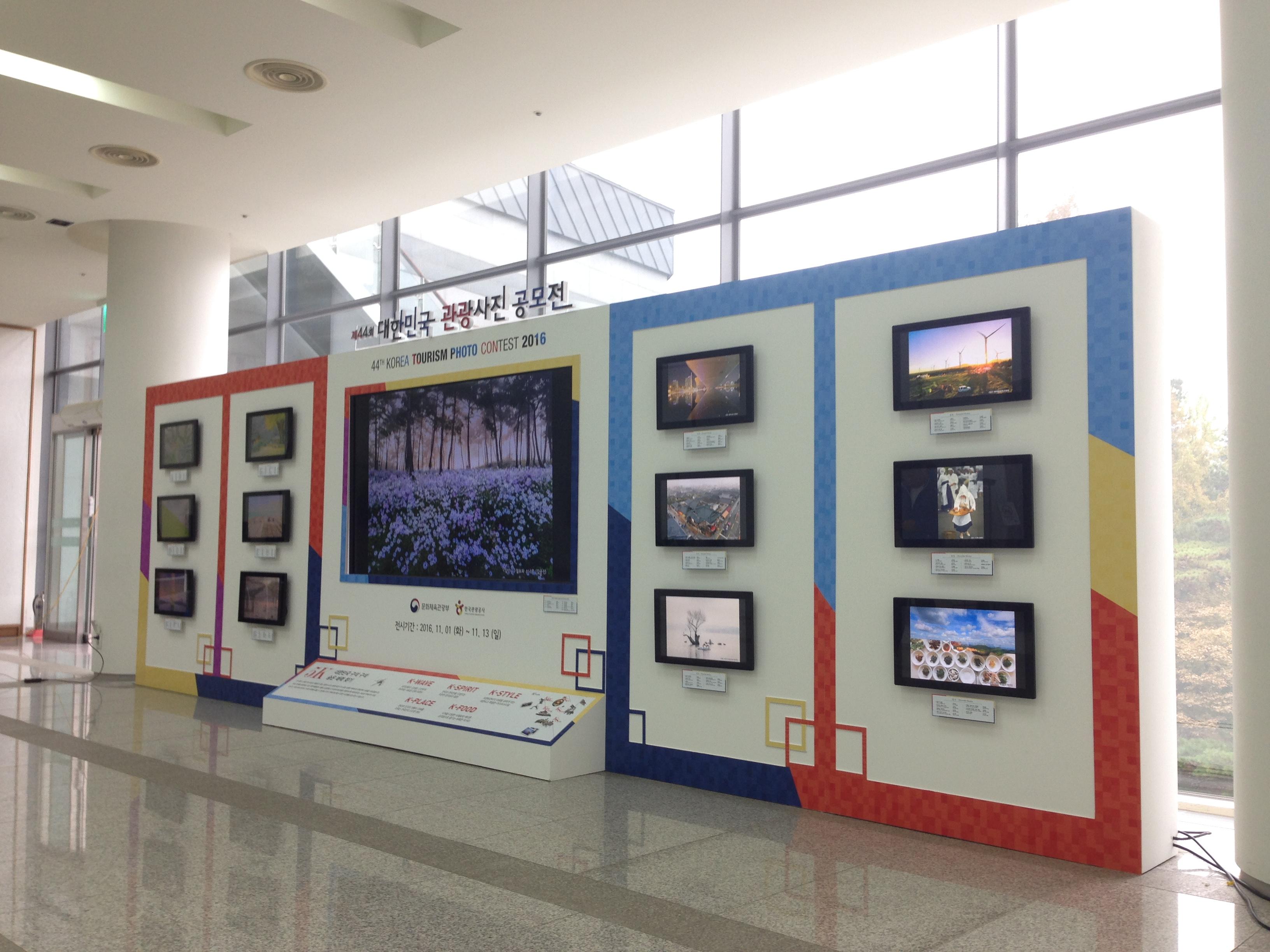 제44회 대한민국 관광사진 공모전