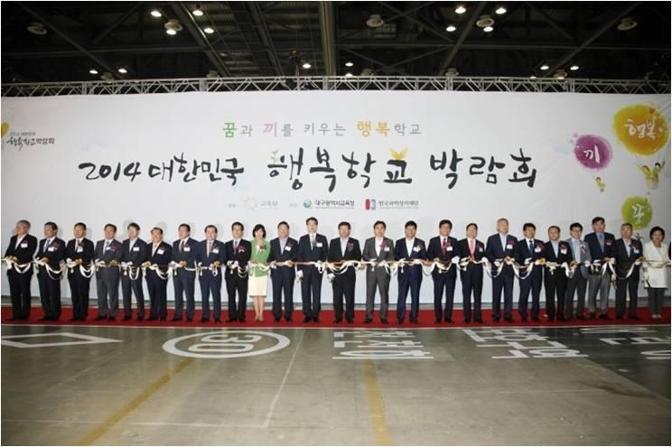 2014 대한민국 행복학교박람회