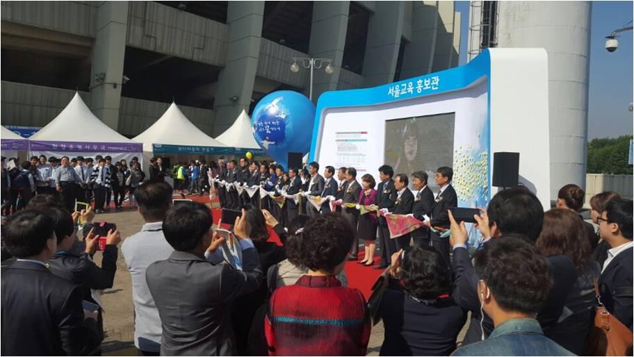 2015 서울진로직업박람회