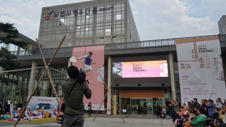 2017 대한민국 무형문화재대전