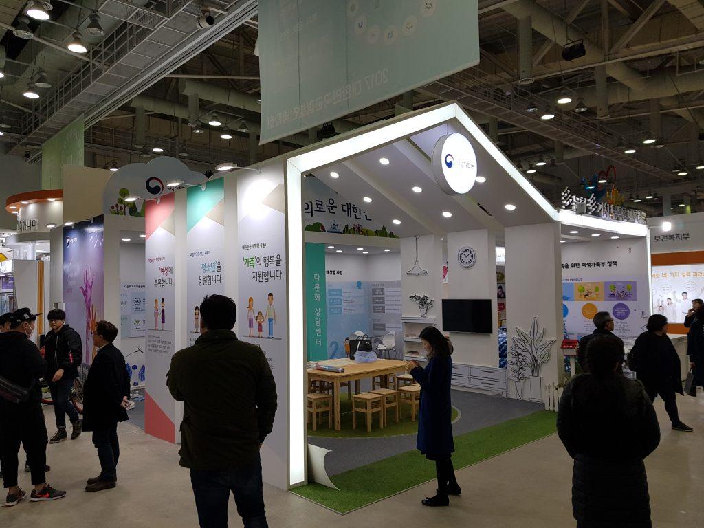2017 대한민국 균형발전박람회-여성가족부 부스