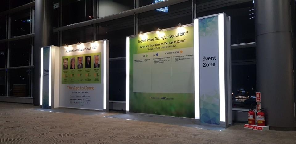 노벨 프라이즈 다이얼로그 서울 2017