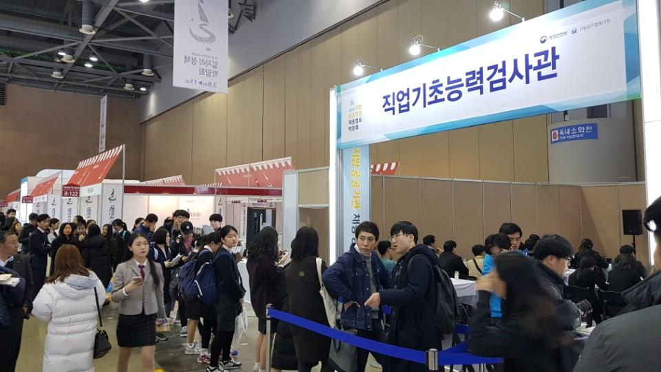 2018 지방공공기관 채용박람회