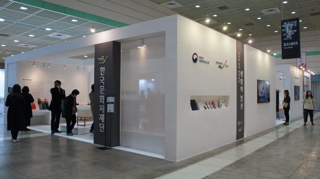 2018 공예트렌드페어-한국문화재재단관
