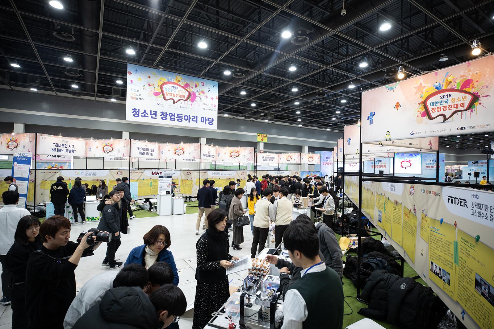 2018 대한민국 청소년 창업경진대회