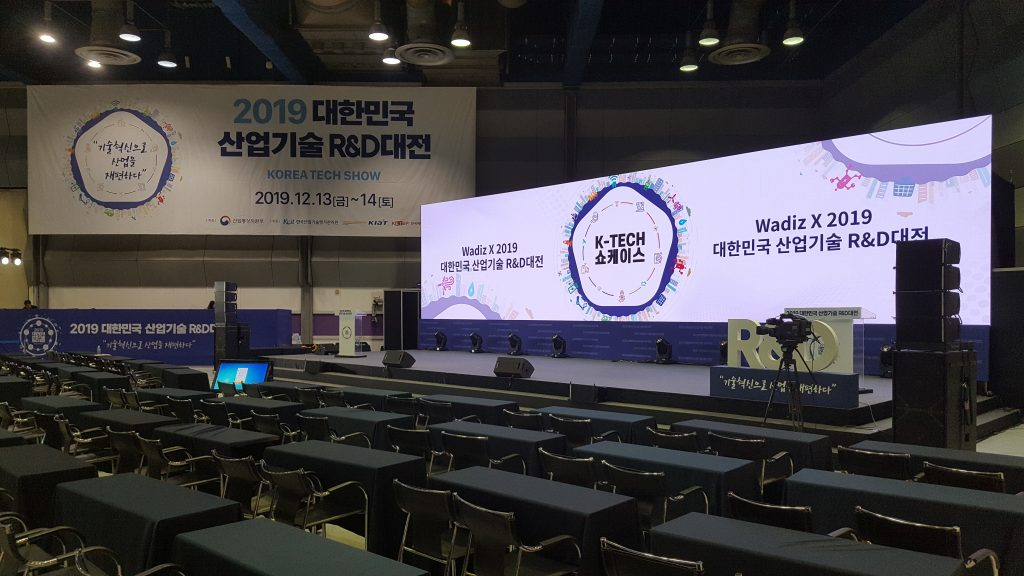 2019 대한민국산업기술R&D대전
